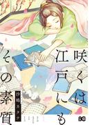 【全1-5セット】咲くは江戸にもその素質(comico BOOKS)