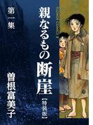 【全1-4セット】特装版「親なるもの 断崖」(フラワーコミックス)
