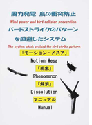 風力発電鳥の衝突防止 バードストライクのパターンを回避したシステム 「モーション・メスア」「現象」「解消」マニュアル