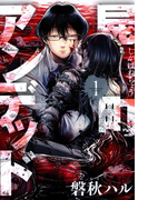 【全1-3セット】屍町アンデッド(Beat'sコミックス)