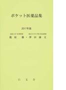 ポケット医薬品集 2017年版