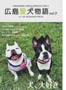 広島愛犬物語 vol.2