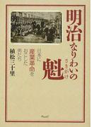 明治なりわいの魁 日本に産業革命をおこした男たち