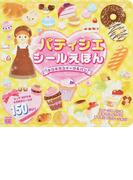 パティシエシールえほん キラキラスイーツ&パン (講談社のアルバムシリーズ)
