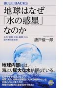 地球はなぜ「水の惑星」なのか 水の「起源・分布・循環」から読み解く地球史 (ブルーバックス)(ブルー・バックス)
