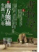 書物學 10 南方熊楠生誕150年