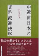 中近世日本の貨幣流通秩序