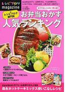 レシピブログmagazine Vol.12春号 レシピブログ部門別お弁当おかず人気ランキング (FUSOSHA MOOK)
