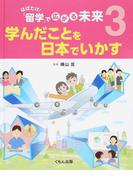 はばたけ!「留学」で広がる未来 3 学んだことを日本でいかす
