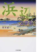 浜辺の文学史
