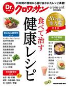 Dr.クロワッサン 食べて治す健康レシピ(Dr.クロワッサン)
