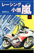 レーシング小僧 嵐(4)