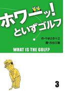 「ホワーッ!」といずゴルフ(3)