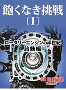 飽くなき挑戦〔1〕 ロータリーエンジンの半世紀 胎動編(朝日新聞デジタルSELECT)