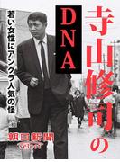 寺山修司のDNA 若い女性にアングラ人気の怪(朝日新聞デジタルSELECT)