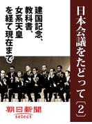 日本会議をたどって〔2〕 建国記念、教科書、女系天皇を経て現在まで(朝日新聞デジタルSELECT)