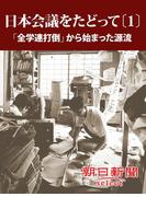 日本会議をたどって〔1〕 「全学連打倒」から始まった源流(朝日新聞デジタルSELECT)