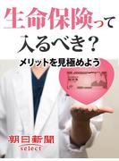 生命保険って入るべき? メリットを見極めよう(朝日新聞デジタルSELECT)