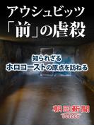 アウシュビッツ「前」の虐殺 知られざるホロコーストの原点を訪ねる(朝日新聞デジタルSELECT)