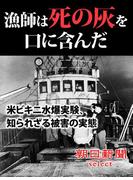 漁師は死の灰を口に含んだ 米ビキニ水爆実験、知られざる被害の実態(朝日新聞デジタルSELECT)