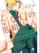 ななしの男娼くん(1)(gateauコミックス)