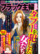 増刊 ブラック主婦SP(スペシャル)vol.2