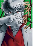 牌王血戦 ライオン 4巻(近代麻雀コミックス)