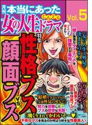 【期間限定価格】本当にあった女の人生ドラマ Vol.5 性格ブスVS.顔面ブス
