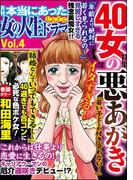【期間限定価格】本当にあった女の人生ドラマ Vol.4 40女の悪あがき