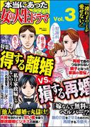 【期間限定価格】本当にあった女の人生ドラマ Vol.3 得する離婚VS.損する再婚