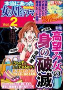 【期間限定価格】本当にあった女の人生ドラマ Vol.2 高望み女の身の破滅