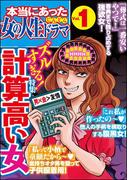 【期間限定価格】本当にあった女の人生ドラマ Vol.1 ズルすぎる!計算高い女