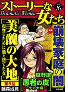 【期間限定価格】ストーリーな女たち Vol.16 崩壊家庭の闇