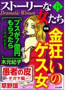 【期間限定価格】ストーリーな女たち Vol.15 金狂いのゲス女