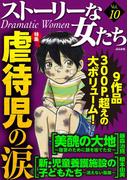 【期間限定価格】ストーリーな女たち Vol.10 虐待児の涙