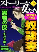【期間限定価格】ストーリーな女たち Vol.9 奴隷妻