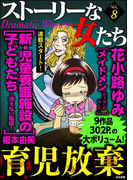 【期間限定価格】ストーリーな女たち Vol.8 育児放棄
