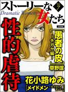 【期間限定価格】ストーリーな女たち Vol.7 性的虐待