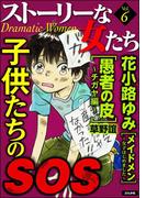 【期間限定価格】ストーリーな女たち Vol.6 子供たちのSOS