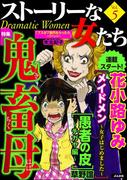 【期間限定価格】ストーリーな女たち Vol.5 鬼畜母
