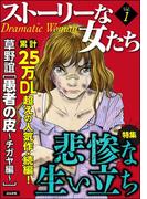【期間限定価格】ストーリーな女たち Vol.1 悲惨な生い立ち