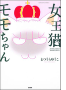 【期間限定価格】女王猫モモちゃん