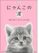 【期間限定価格】まんが にゃんこの涙~全国から届いた、猫と人との泣ける話~