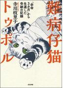 【期間限定価格】難病仔猫トゥポル「余命3カ月」から生還した奇跡の記録