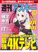 週刊アスキー No.1114 (2017年2月14日発行)(週刊アスキー)