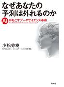 なぜあなたの予測は外れるのか AIが起こすデータサイエンス革命(扶桑社BOOKS)