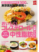 東京医科大学病院のおいしいコレステロール・中性脂肪対策レシピ(主婦の友実用No.1シリーズ)