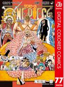 ONE PIECE カラー版 77(ジャンプコミックスDIGITAL)