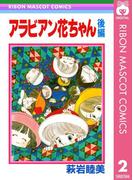 アラビアン花ちゃん 後編(りぼんマスコットコミックスDIGITAL)