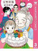 天然家族 その3(マーガレットコミックスDIGITAL)